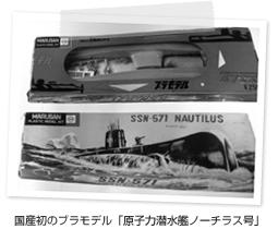 国産初のプラモデル「原子力潜水艦ノーチラス号」