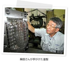 柴田さんが手がけた「ガンプラ」の金型