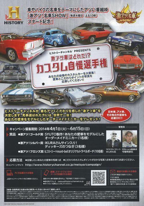 TV「激アツ!名車SHOW」でオーダーメイドミニカープレゼント!