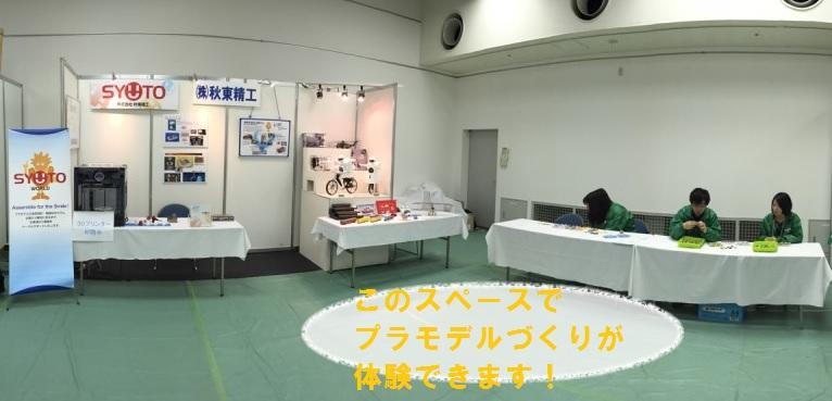 産業ときめきフェア展示の様子