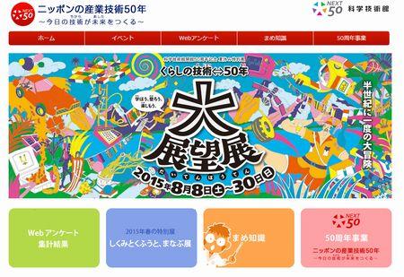 ニッポンの産業技術50年