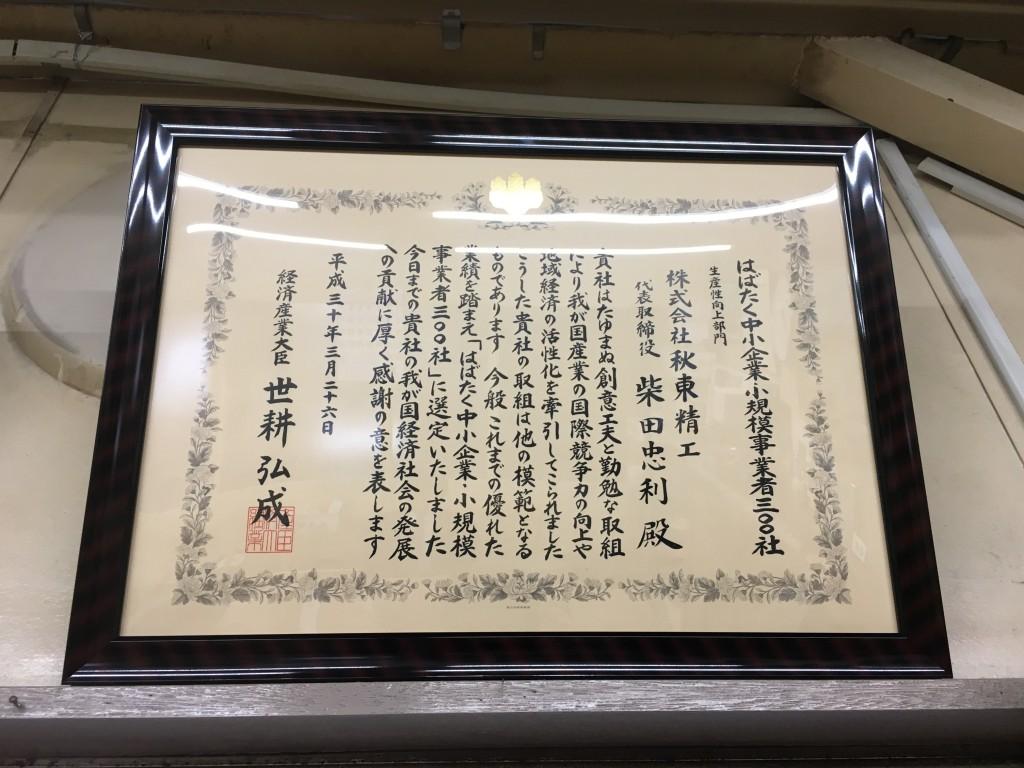はばたく中小企業_賞状
