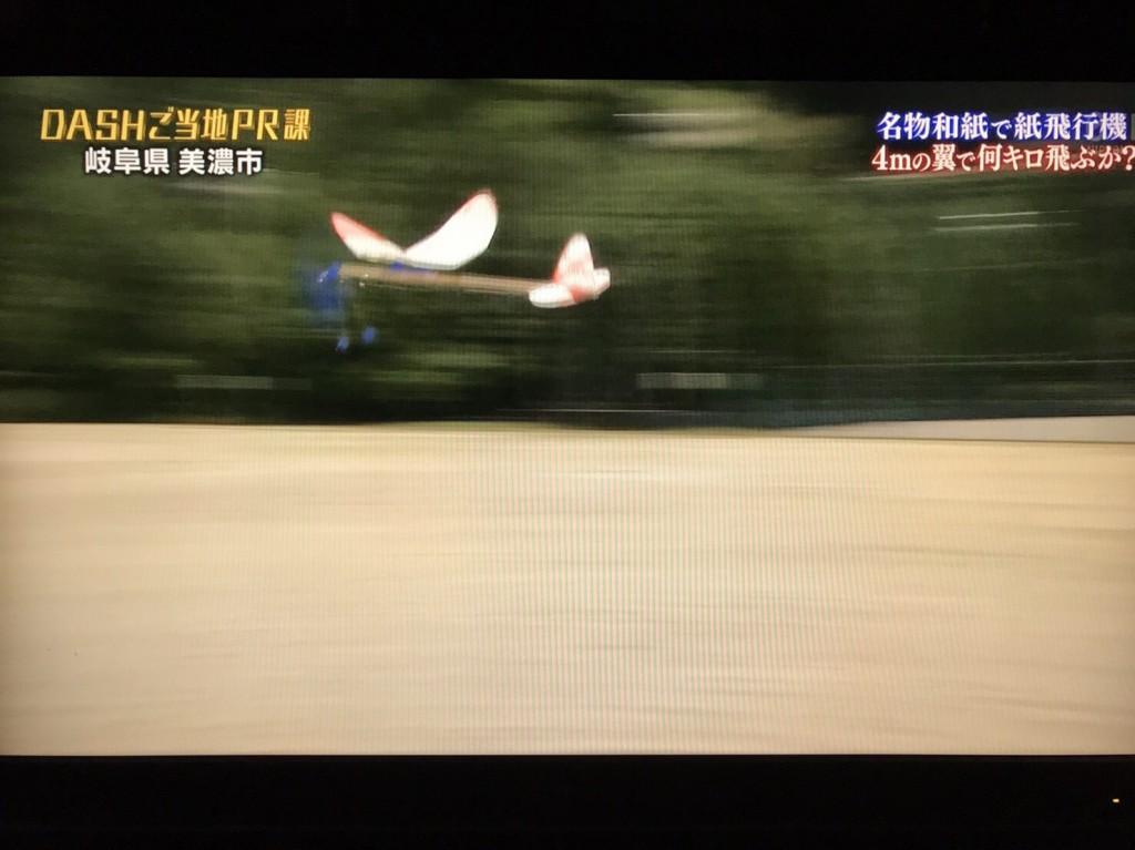 飛行テスト2
