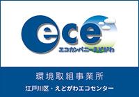エコカンパニー江戸川区
